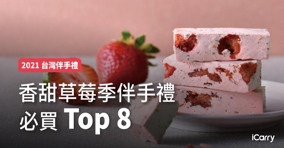 草莓台灣伴手禮
