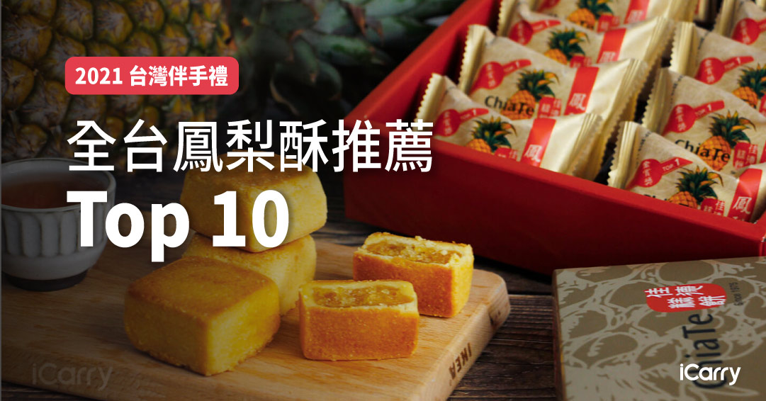 2021 全台鳳梨酥推薦 TOP 10|佳德、小潘、微熱山丘等精選台灣伴手禮
