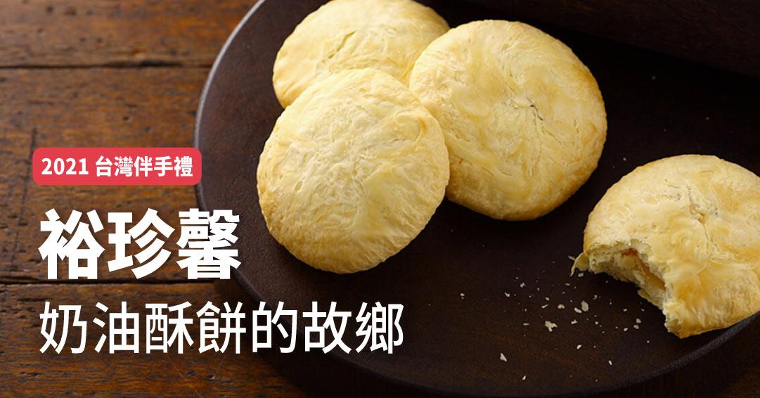 2021 台灣伴手禮|裕珍馨|奶油酥餅的故鄉