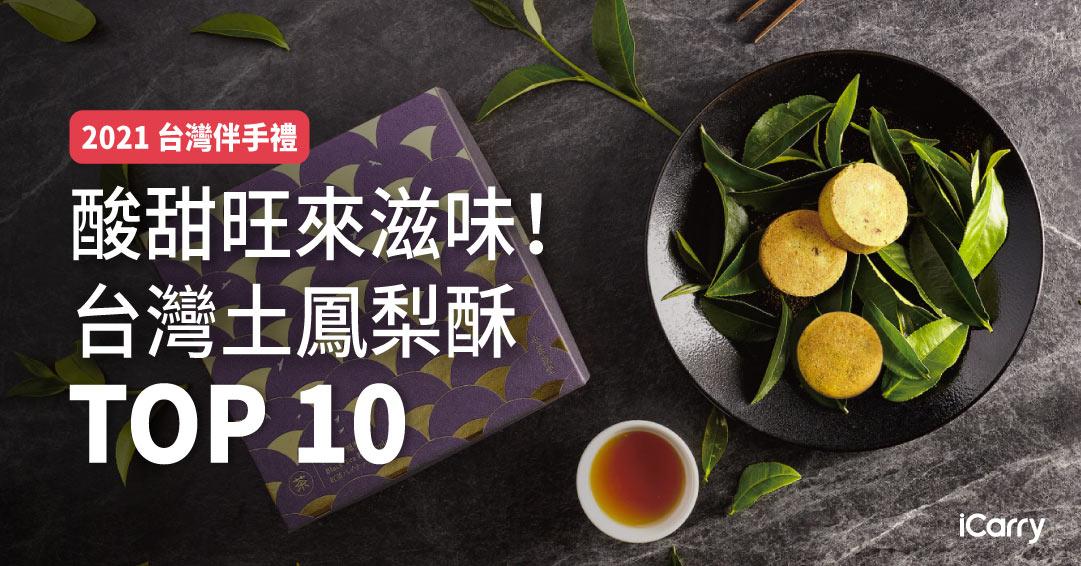 2021 台灣伴手禮|酸甜旺來滋味!台灣土鳳梨酥 TOP 10