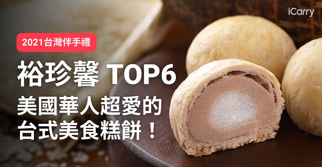 台灣美食伴手禮 裕珍馨