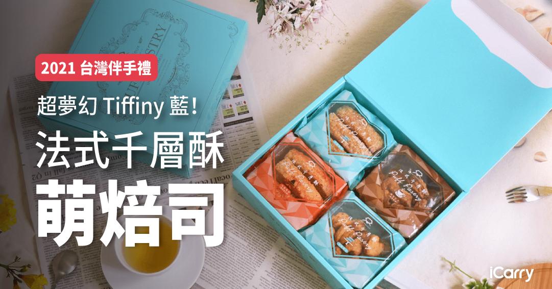 拿出這款台灣伴手禮,朋友一定被美瘋!|超夢幻 Tiffiny 藍法式千層酥「萌焙司」
