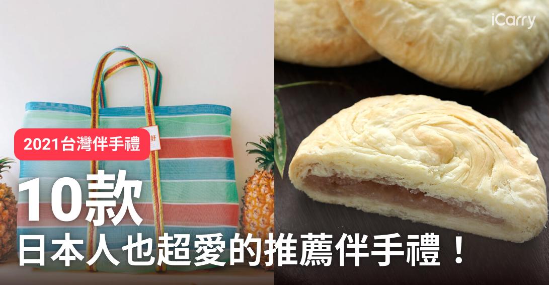 日本喜歡的台灣伴手禮