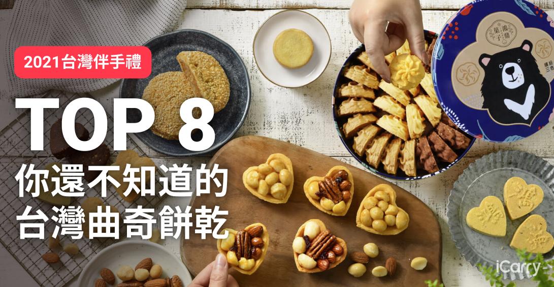 2021 台灣伴手禮|除了珍妮小熊曲奇,這些你還不知道的台灣曲奇餅乾 TOP 8