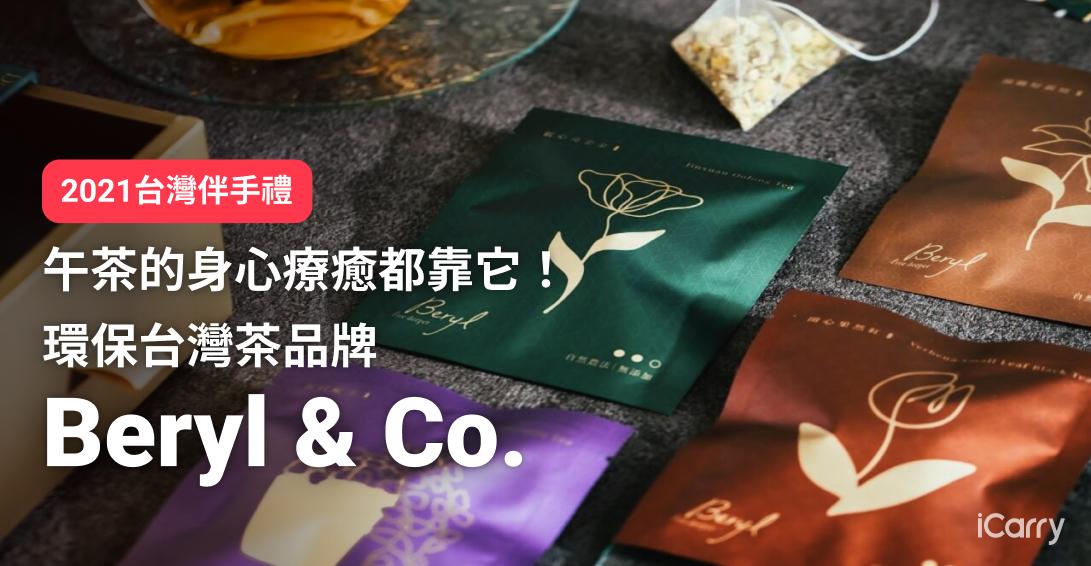 2021 台灣茶包推薦|午茶的身心療癒都靠它!環保台灣茶品牌 Beryl & Co.