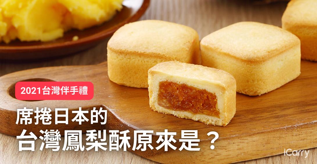 2021 台灣伴手禮|盤點全台知名鳳梨酥 TOP10|席捲日本的台灣鳳梨酥原來是「」?