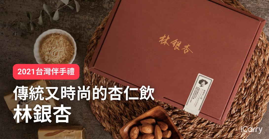 2021 台灣伴手禮|傳統又時尚的杏仁飲|尚真ㄟ杏仁粉-林銀杏