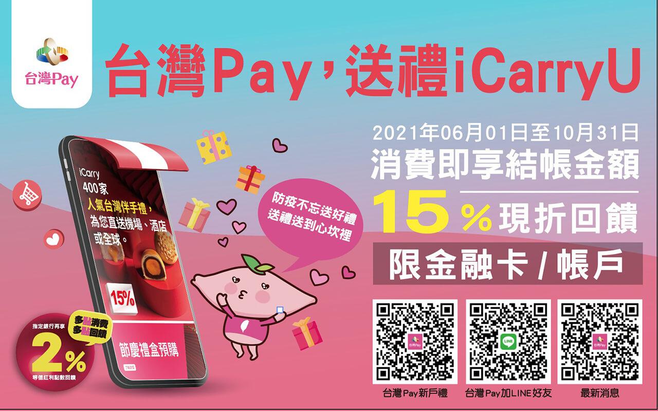 台灣Pay,送禮 iCarry U