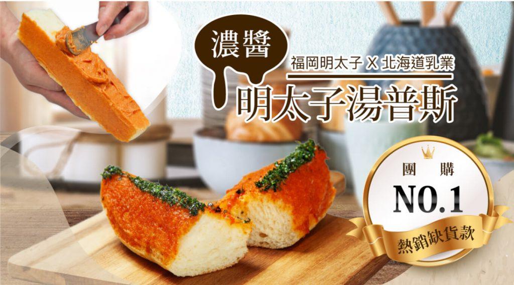 查理布朗烘培-湯普斯明太子麵包