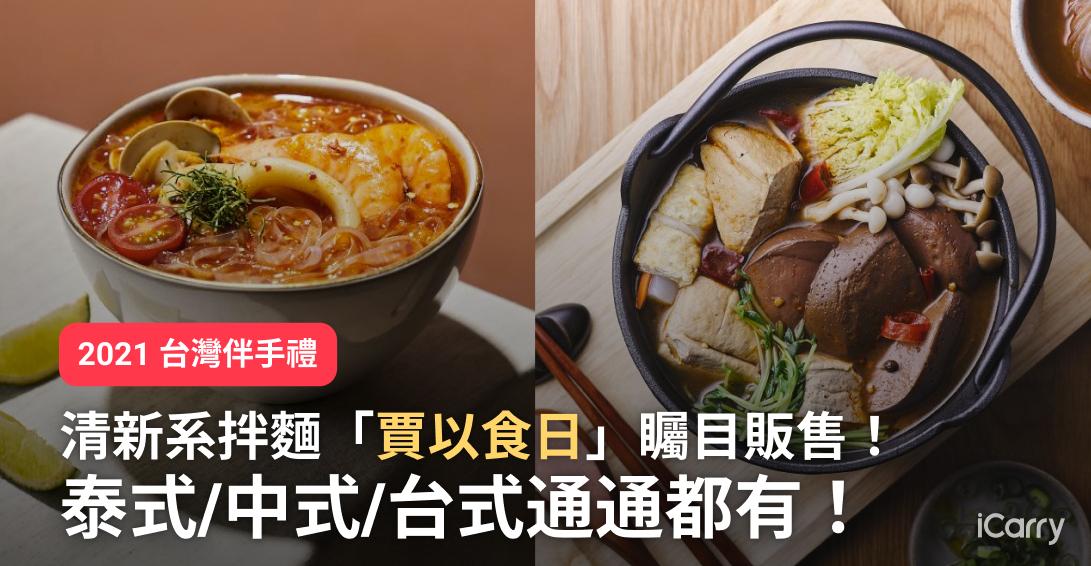 清新系拌麵「賈以食日」矚目販售!泰式/中式/台式通通都有!一次滿足你的味蕾