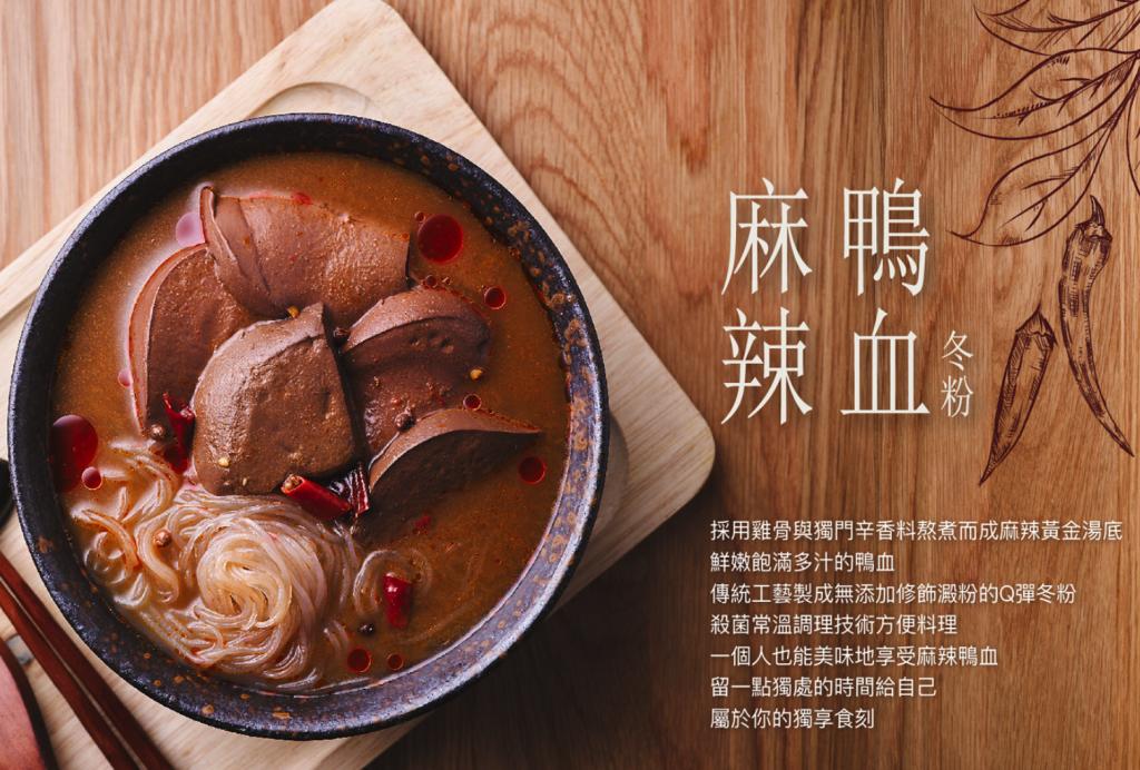 【台灣即食麵】賈以食日 - 麻辣鴨血冬粉