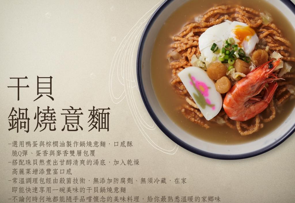 【台灣即食麵】賈以食日 - 干貝鍋燒意麵