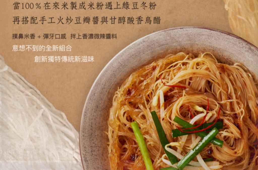 【台灣即食麵】賈以食日 - 拌雙粉 醋香豆瓣