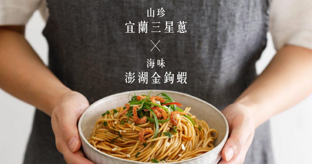 【台灣即食麵】老媽拌麵 - 蔥油開洋拌麵