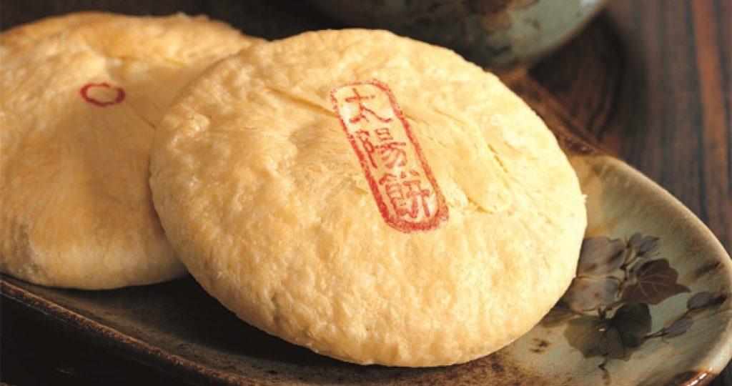 【台北犁記】太陽餅