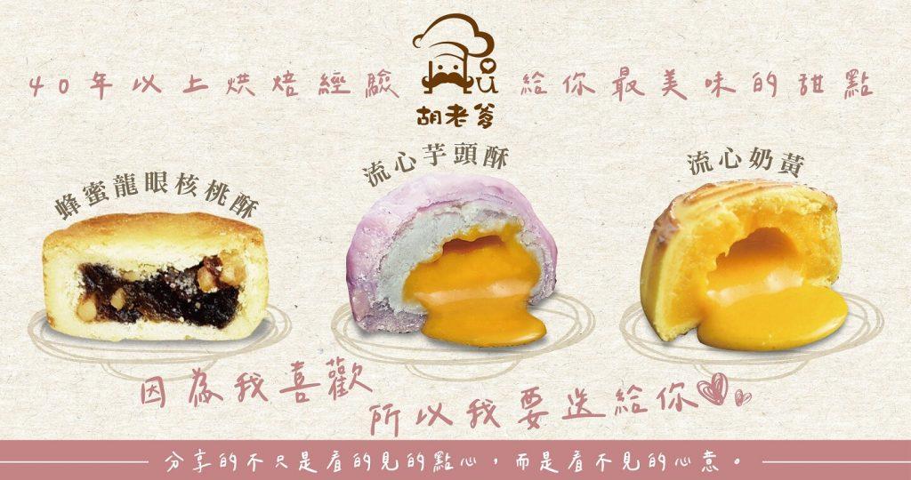 《2021中秋限定》胡老爹菓子工房-台灣臻情禮盒