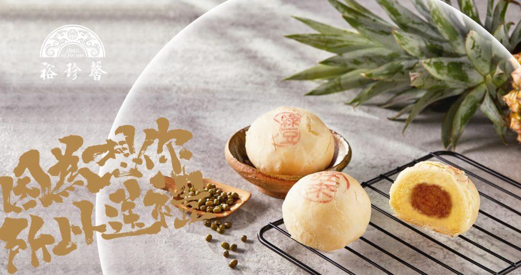 《2021中秋限定》裕珍馨-綠豆椪B1禮盒