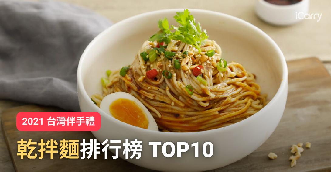 2021 台灣伴手禮|乾拌麵排行榜 TOP10|曾拌麵「香蔥椒麻」依舊經典、老媽拌麵「擔擔拌麵」超過癮!