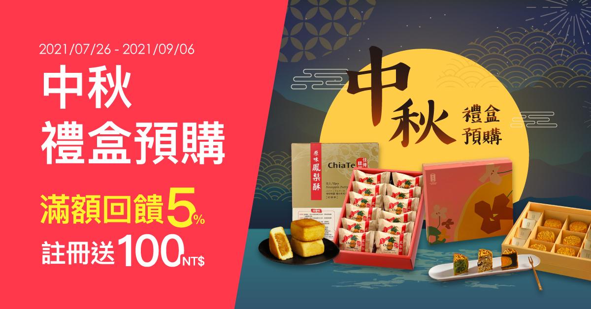iCarry 2021 中秋禮盒預購 ・滿額回饋 5%