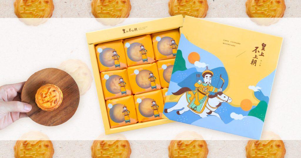 中秋月餅禮盒推薦-狸小路