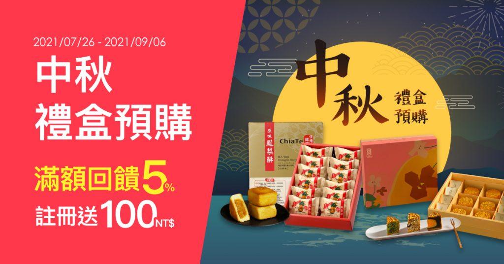 iCarry 中秋預購・滿額回饋 5%