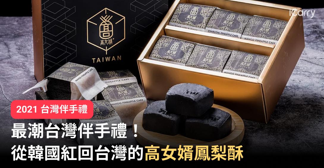 2021 台灣伴手禮|從韓國紅回台灣的最潮台灣伴手禮!賣進米其林的高女婿鳳梨酥