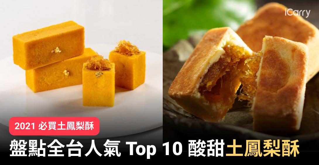 2021 盤點全台人氣 Top 10 酸甜土鳳梨酥