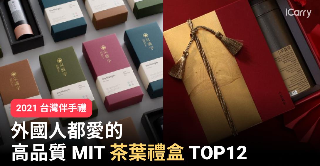 台灣伴手禮|茶葉禮盒