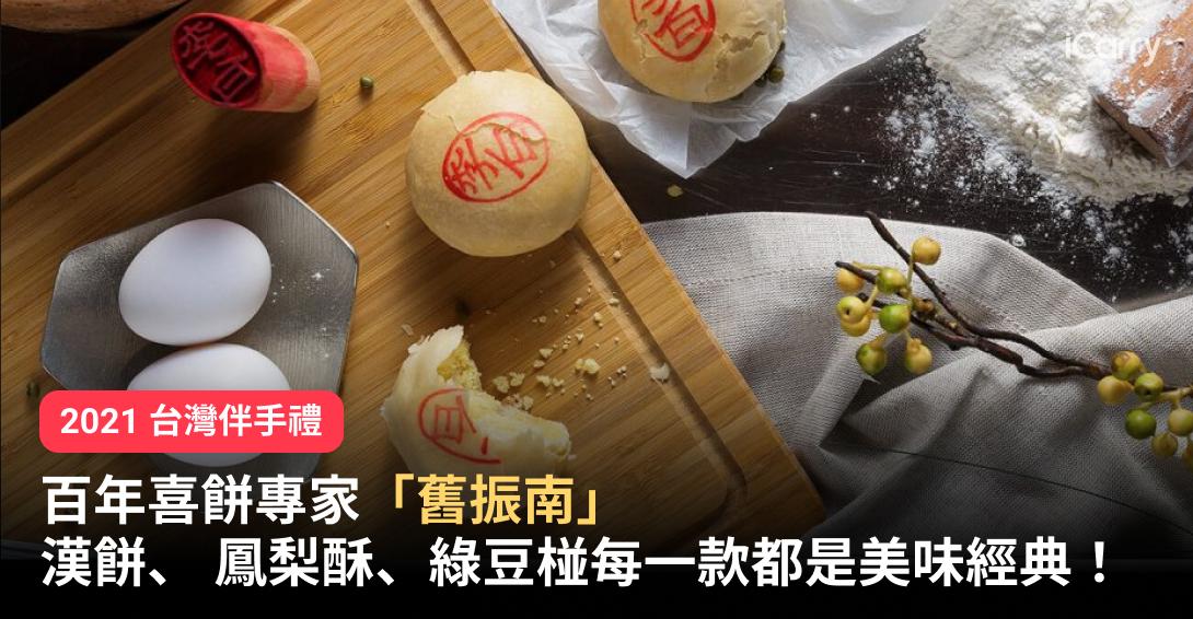 2021 台灣伴手禮|百年喜餅專家「舊振南」|漢餅、 鳳梨酥、綠豆椪每一款都是美味經典!